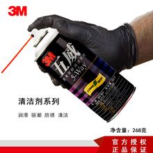 3M五威防锈润滑剂家用工业用五金产品铝合配金防锈润滑图片