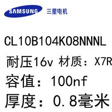 CL10B104KO8NNNL贴片的薄膜电容0603X7R16v100nf±10%三星芯引力电子电容