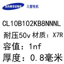 瓷片电容作用CL10B102KB8NNNL贴片的薄膜电容0603X7R50v1nf±10%厚度0.8毫米三星芯引力