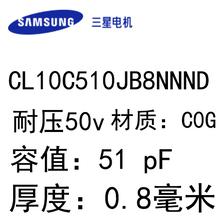 瓷片电容规格CL10C510JB8NNND贴片的薄膜电容0603C0G50v51pF±5%厚度0.8毫米三星芯引力