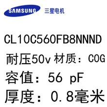 贴片电容识别CL10C560FB8NNND瓷片电容封装0603C0G50v56pF±1%厚度0.8毫米三星芯引力