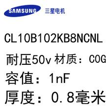 贴片电容识别CL10B102KB8NCNL瓷片电容封装0603X7R50v1nF±10%厚度0.8毫米三星芯引力