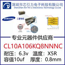 芯引力三星贴片电容CL10A106KQ8NNNC标准和高电容规格尺寸10uF6.3VX5R06030.8毫米