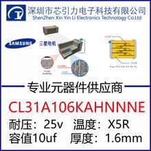 芯引力三星贴片电容CL31A106KAHNNNE标准和高电容,10uF25VdcX5R1206贴片电容正负极
