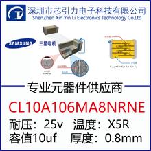 芯引力三星貼片電容CL10A106MA8NRNE高電容0.8毫米10uF25VX5R0603