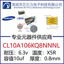 芯引力三星貼片電容代理CL10A106KQ8NNNL一般0.8毫米0603標準和高電容X5R10uF6.3V