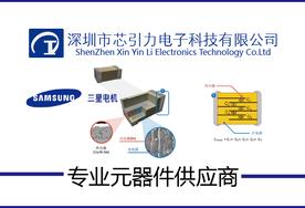 深圳市芯引力電子科技有限公司
