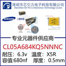 1PCS起采样CL05A684KQ5NNNC0402贴片电容6.3v芯引力三星电子元器件mlcc