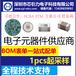 三星芯引力BOM一站式配單,三星芯引力電子元器件18pF0603
