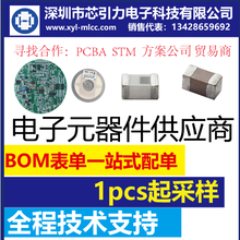 三星芯引力電子元器件33nF0402,BOM一站式配單