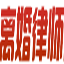 杭州婚姻家事部律师只办理离婚案件经验丰富