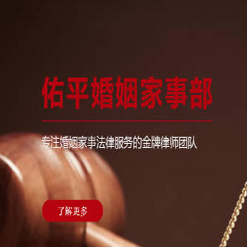 浙江佑平律师事务所