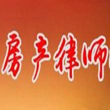 杭州房产律师费用怎么收取