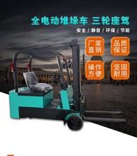 山东三轮电动座驾式叉车图片