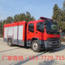 五十铃5-6吨水罐消防车多少钱