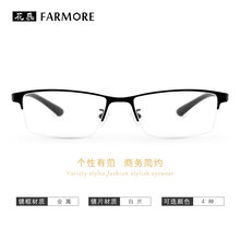 新款金属镜框TR90镜腿眼镜框架8010TR90合金商务配近视眼镜架