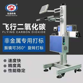 杭州生造LCQ01CO2飞行激光打标机厂家