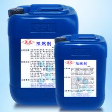 現貨供應織物阻燃劑木板廠用阻燃漆環保液體阻燃劑圖片
