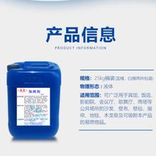 供應液體阻燃劑阻燃劑批發采購防火環保阻燃劑圖片