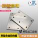耐高溫耐腐蝕硬質合金均熱板高強度抗彎抗氧化3D玻璃熱彎均熱板