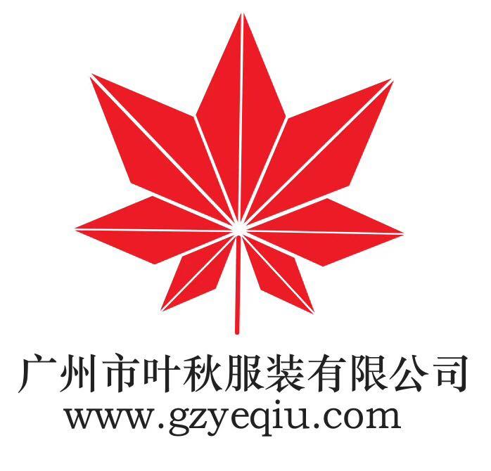 廣州市葉秋服裝有限公司