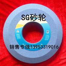 SG砂轮图片