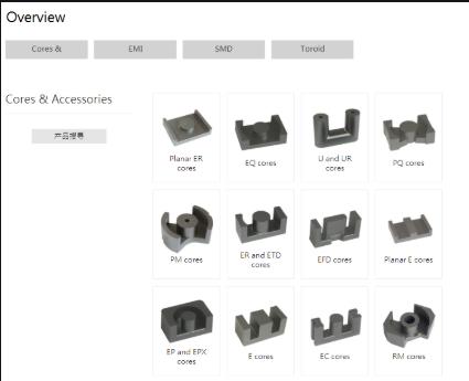 长期供应VAC磁性磁芯Ferroxcube飞磁磁环韩国CSC磁芯品种齐全