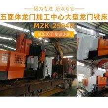 五面体龙门加工中心大型龙门铣床MZK-2504D