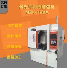 偏光片异形磨边机MZK-19VA