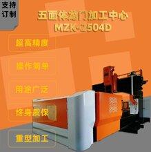 大型五面体龙门加工中心MZK-2504D