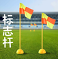 足球标志杆足球角旗注水标志杆插地标志旗绕杆障碍杆