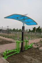 鑫奥成景观健身器材三代智能户外健身器材太阳能健身器材图片