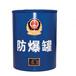 南京防爆罐安全可靠