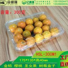 300M1水果蔬菜包装盒金桔盒草莓盒樱桃盒图片