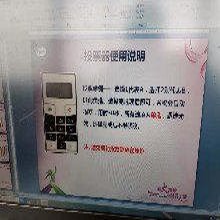 抢答器投票器图片