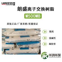 德国拜耳朗盛M500MB离子交换树脂凝胶型混床阴树脂原装进口价格代理商图片