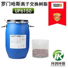 美国罗门哈斯UP6150离子交换树脂抛光树脂超纯水18兆原装进口