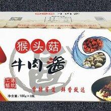 猴头菇牛肉酱诚招全国各地代理商图片