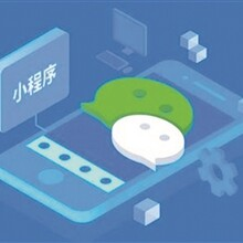 镇江市句容市微信小程序微商城开发多少钱图片