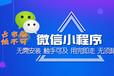 扬州市宝应县微信小程序社区团购拼团返利开发制作