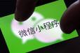 聊城市莘縣微信小程序開發哪家好企業網站開發費用