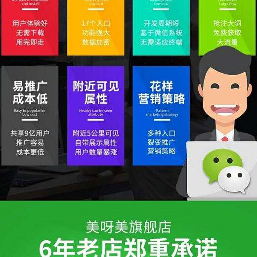 公眾號百度小程序電腦網站同城便民信息發布開發費用