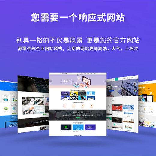 企業網站開發/網站制作/網站定制開發/網站網頁設計/網站建設