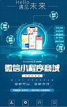 潍坊市小程序开发发布制作开发公司