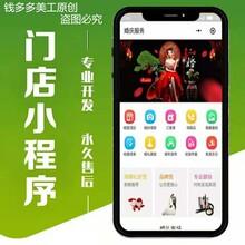 山东潍坊微信小程序线上商城开发公司图片
