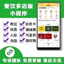 山东潍坊网站开发购物小程序商城图片