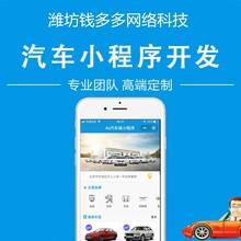 山东潍坊公众号代运营商城开发平台图片