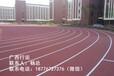 新國標塑膠跑道材料籃球場施工環保硅PU氣排球球場材料廣西行運信息科技有限公司