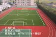 塑膠跑道硅PU球場無溶劑塑膠跑道塑膠跑道生產商廣西行運信息科技有限公司