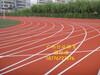 混合型跑道施工材料廠家-行運體育